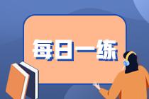 2021期货从业资格考试每日一练(01.08)