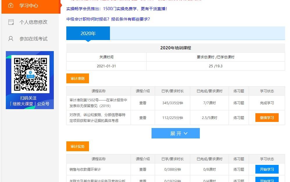 广东学卓继续教育在线培训挂机软件:如果第二个建筑未满,我可以从原单位转移吗?