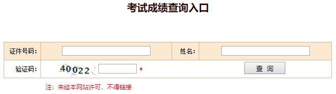 2018年江西省中级经济师考试成绩查询图片