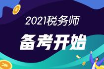 2021税务师《财务与会计》备考方法&备考干货
