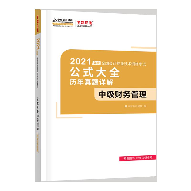 """2021年中级会计职称""""梦想成真""""系列辅导丛书《财务管理》公式大全及历年真题详解"""