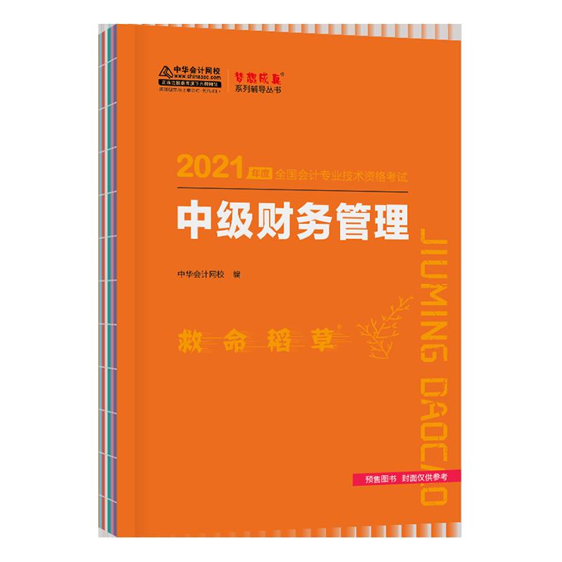 """2021年中级会计职称""""梦想成真""""系列辅导丛书《财务管理》救命稻草"""