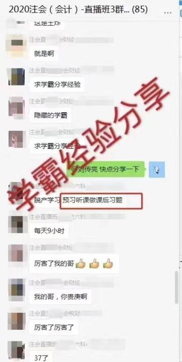 """2021注会""""名师讲义精编""""精准复习g"""