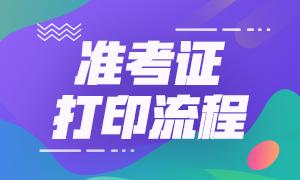 上海4月证券从业资格考试准考证打印时间和打印流程?