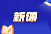 【全】2021初中级经济师导学备考免费试听课
