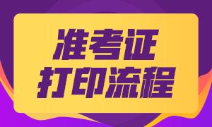 哈尔滨2021年4月证券从业资格考试准考证打印流程
