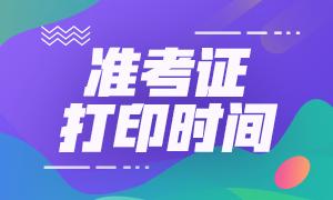 江苏苏州2021年证券从业考试准考证打印时间是什么时候?