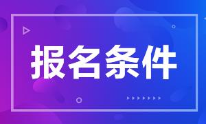 上海银行从业考试报名入口与报名条件是什么?