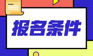 天津3月期货从业考试报名条件是什么?