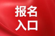云南银行从业考试报名入口是哪里?
