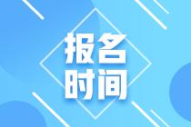 2021年上海银行从业资格考试报名时间预计是什么时候?