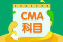 备考CMA不知道先考哪科?先考它!