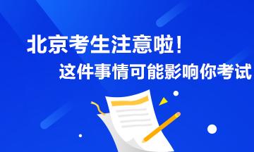 北京考生注意啦!这件事情可能影响你期货考试