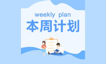 【努力ing】中级会计备考学习计划第四周(1.25-1.31)