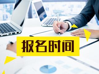 西安注册会计师每年的报名时间是固定的吗?