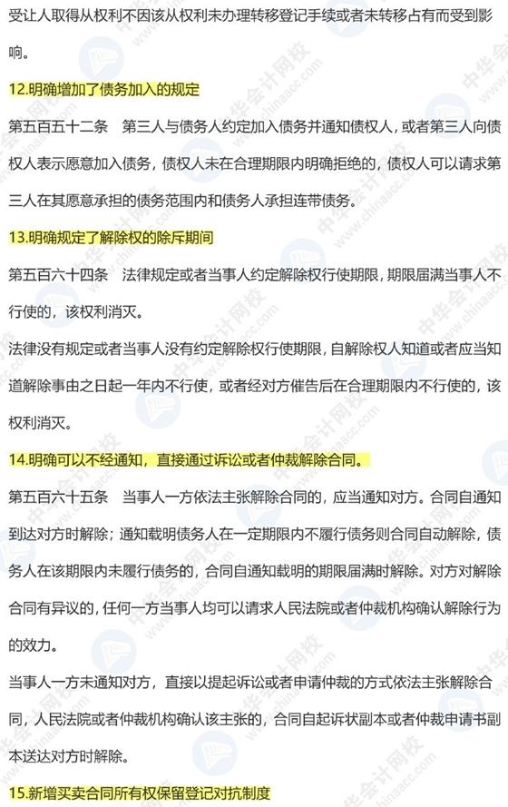 《民法典》出台对注会经济法有啥影响?9张图预测31个新增考点!