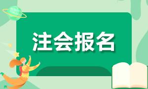 上海2021年注会报名费及培训班费用是多少?