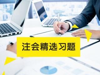 2021注册会计师考试《税法》练习题精选(三十)