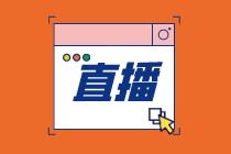【免费直播】2021年高级经济师考试大纲解读直播