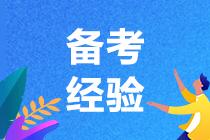 【拔除Flag】2021年注会时间管理大师速成!安排!