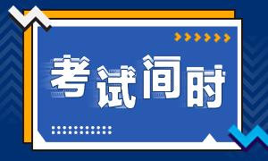 2021西藏注册会计师综合考试时间是几月份?