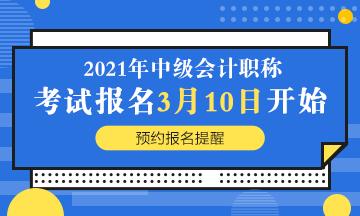 2021年中级会计职称报名简章公布:报名时间3月10日起!
