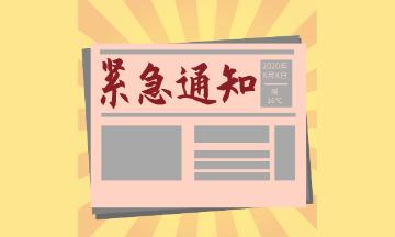【违规处理】36名考生取消注会考试成绩其中6名禁考5年!