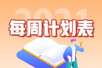 【新出炉】2021年注会《战略》第5周学习计划表来啦!