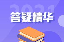 2021中级经济师《经济基础知识》答疑精华汇总(持续更新……)