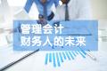 财务会计与管理会计是何关系?