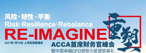 2021年ACCA首席财务官峰会