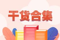 """【舌尖上的CPA】揭秘2021《经济法》高效备考""""配方""""~"""