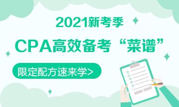"""【舌尖上的CPA】零基础必看的2021《会计》备考""""菜谱""""!"""
