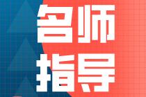 【名师整理】中级财务管理各章知识框架汇总!马上下载!