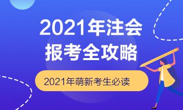 考生必读!2021年注册会计师考试报考全攻略!