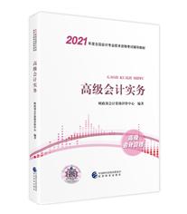 2021年辽宁高级会计职称考试准考证打印时间