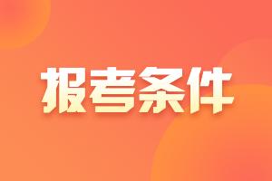 2021年四川会计高级职称报名条件有哪几条?