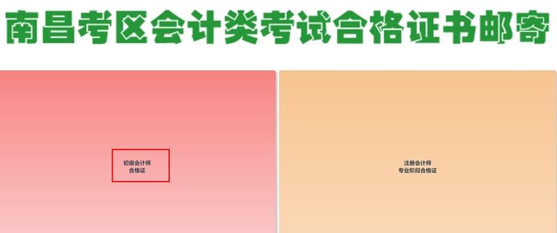 湖南领初级会计证图片