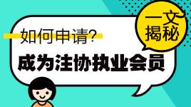 揭秘!通过注会考试如何申请成为中注协执业会员?