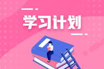 就差你没学了!2021注会《经济法》第5周学习计划表已更新!