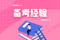 考试时间提前3个月 2021高级经济师考生该如何备考?