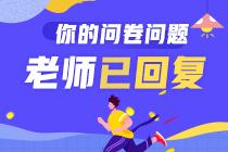 【报考答疑专栏】广州考生继续教育中断够可以报考中级会计吗?
