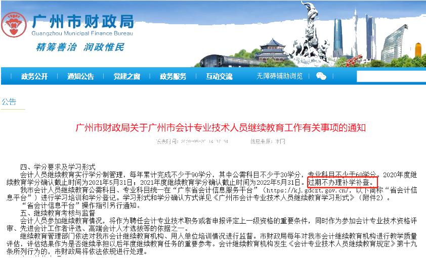 广东雪绰继续教育网络培训联播软件:如何将护士的继续教育信用卡转移到另一个省