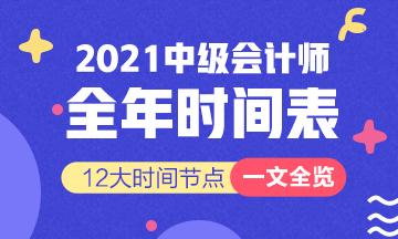 新!2021报名简章公布 揭露全年中级会计大事时间表