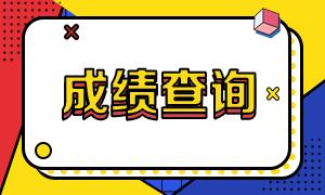 江苏2020年注会成绩查询入口在这里!快来查成绩>