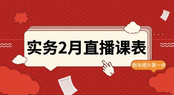 【2月直播课表】账税表、金蝶软件、WPS...助力职场进阶!