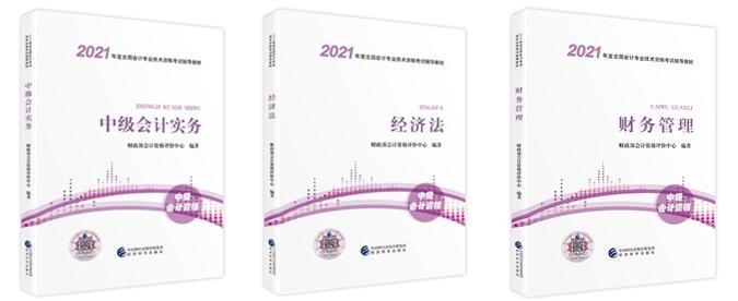 2021中级会计职称教材已下发 网校财会书店现货销售