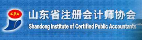 山东省关于领取《注册会计师职业准则汇编》的通知