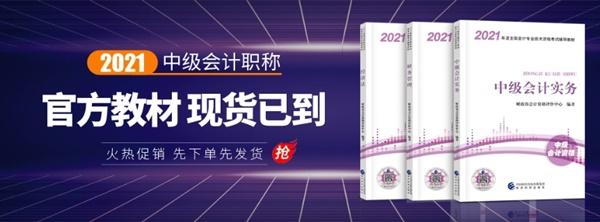 2021年中级会计职称考试用书(即教材)现已开售