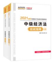 侯永斌老师编写中级会计经济法什么书?